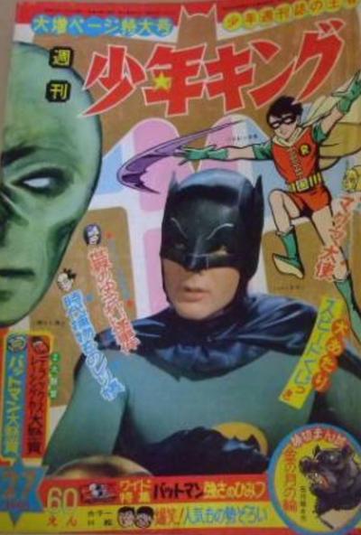 Japan, 1966