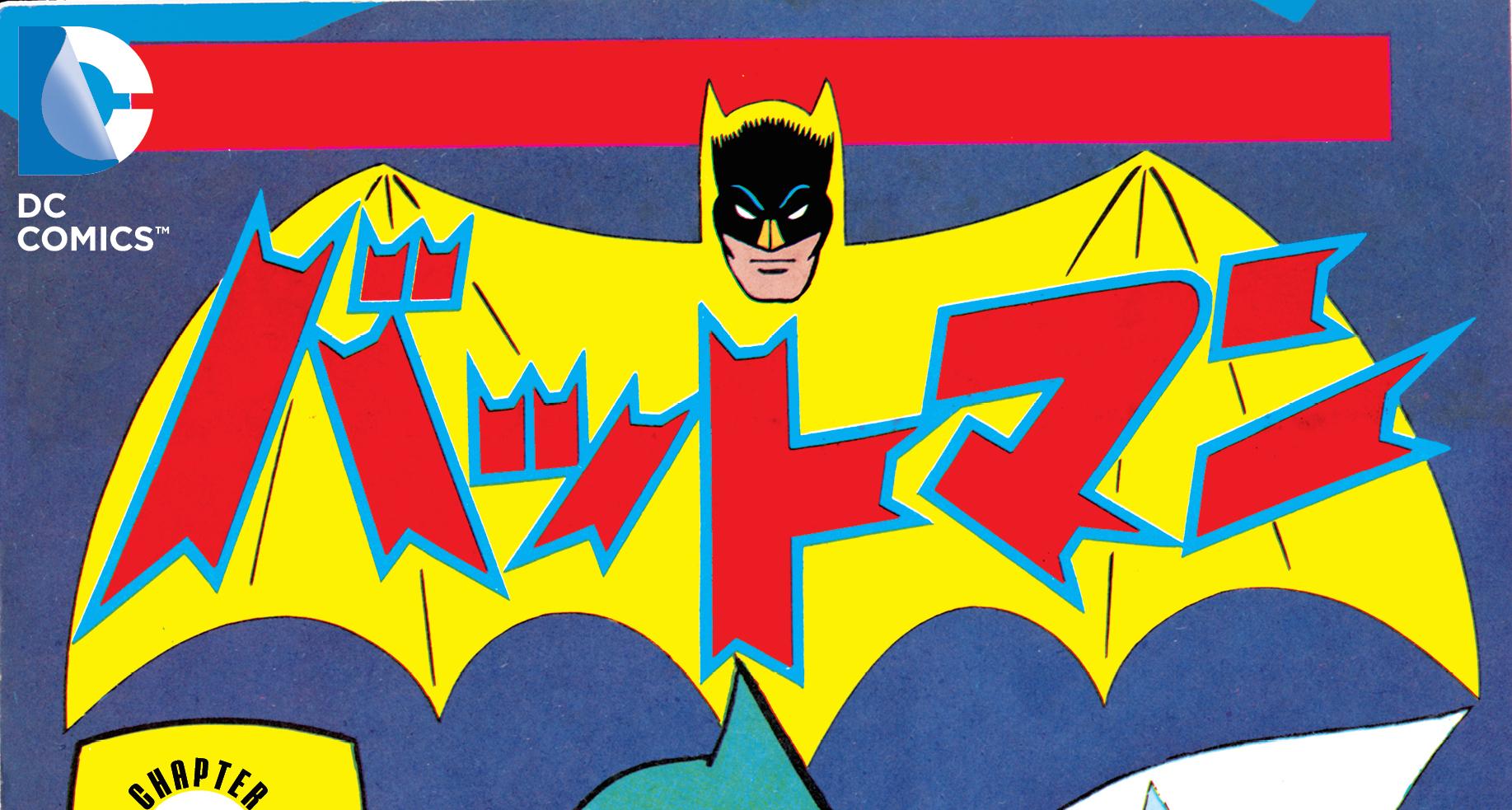 Batmanga 49_Storefront cover copy 2